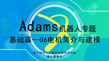 Adams机器人专题-06电机简介与建模