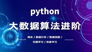 大道易简-从零基础到/全栈开发/爬虫/自动化/数据分析/AI