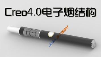 电子烟结构设计视频,圆型杆子烟结构设计录播课程