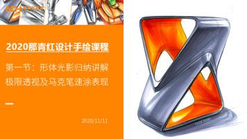 产品手绘工业手绘课程-形体光影归纳讲解【那青红教育】