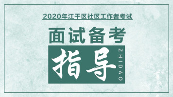 2020年江干区社区工作者面试备考指导
