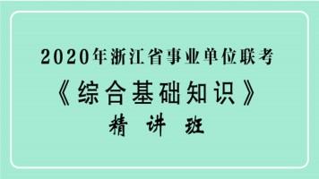 2020年浙江省事业单位联考《综合基础知识》精讲班