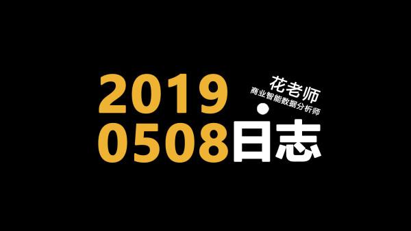 《商业智能数据分析师日志(20190508)》花随花心著