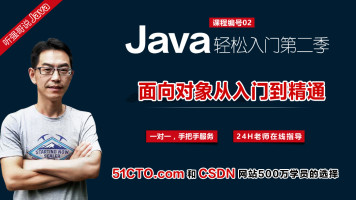 Java轻松入门第二季