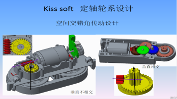 kisssoft空间交错轴传动