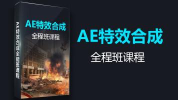 AE特效合成全能班课程