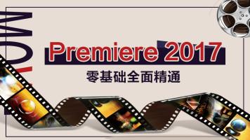 Premiere 2017零基础全面精通