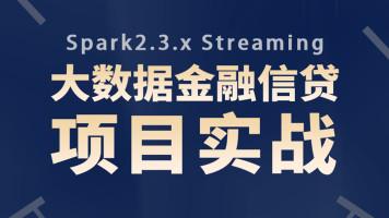 大数据金融信贷项目实战_Spark项目_面试项目【大讲台】