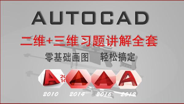 CAD二维+三维案例精讲