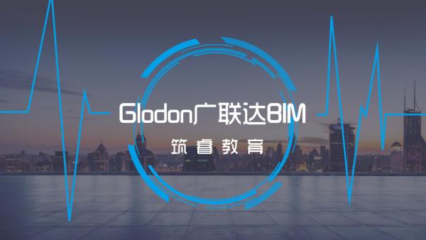 Glodon广联达BIM