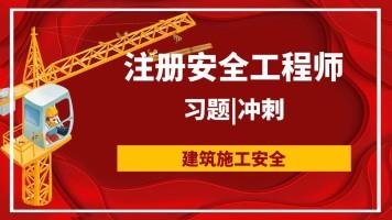 21注册安全工程师-建筑施工-临考提升班