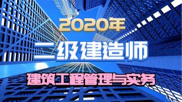 2019年二级建造师建筑工程管理与实务精讲课程