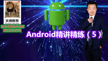 Android精讲精练(5)
