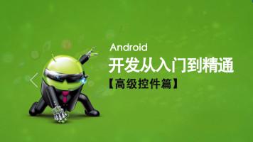 Android开发《高级控件篇》移动APP开发|手机软件开发-杰瑞教育