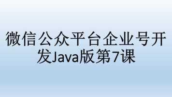 微信公众平台企业号开发Java版7身份验证与企业号登录