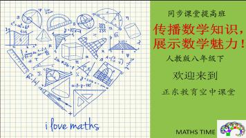 八年级数学下册(人教版)同步提高
