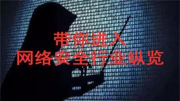 带你进入网络安全行业纵览