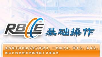 RBCCE测量基础应用