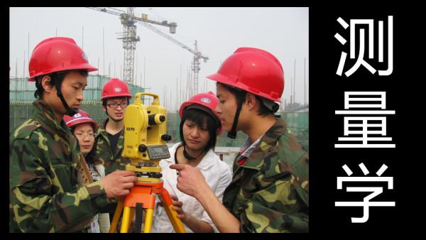 建筑工程测量学水准仪全站仪经纬仪