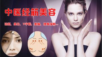 中医经筋疗法培训美容祛斑美白瘦脸丰胸美胸提臀缩阴