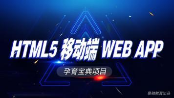 webApp开发实录-孕育宝典