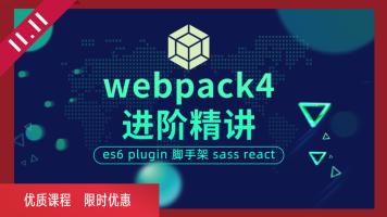 webpack4-进阶精讲教程(手写脚手架/babel转换/热更新/debugger)