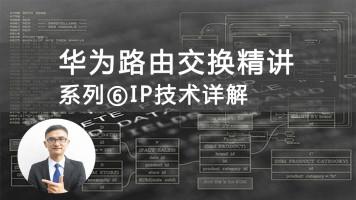 华为HCIA/HCNA路由交换精讲系列⑥Rip技术详解视频课程[肖哥]