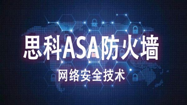 思科CCIE认证ASA防火墙网络安全技术
