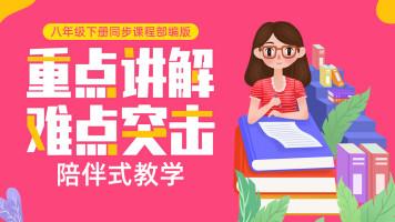 【八年级】【下册】语文同步课