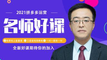 【千优商学院】2021年1月拼多多运营精品课程直通车推广营销教程