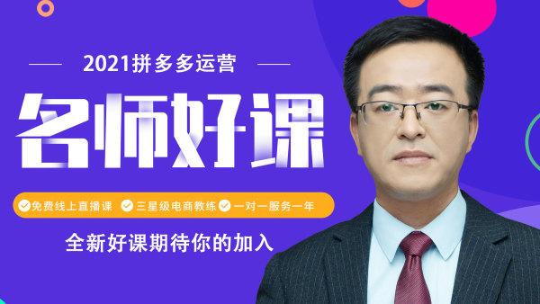 【千优电商】2021年6月拼多多运营精品课程直通车推广营销教程