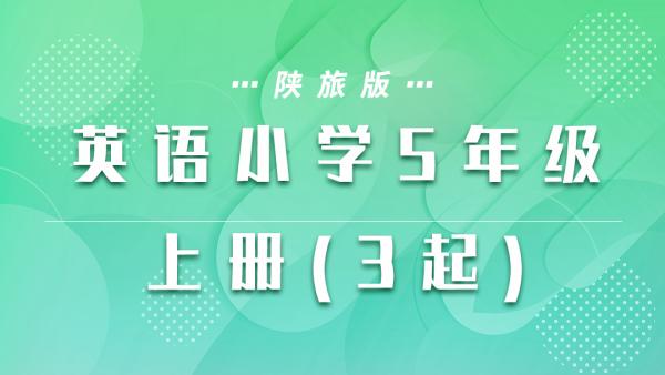 陕旅版英语小学三起五年级上册