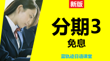 日语VIP课程分期3 免息付款