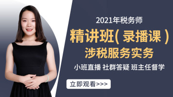 2021年税务师-涉税服务实务精讲班(录播课)