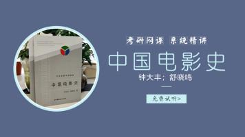 【考研】《中国电影史》——穆湿兄考研网课