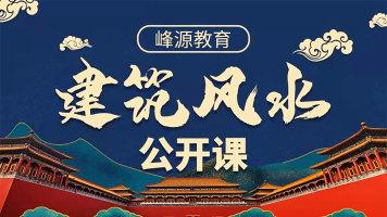 【北京峰源】建筑风水设计实战公开课