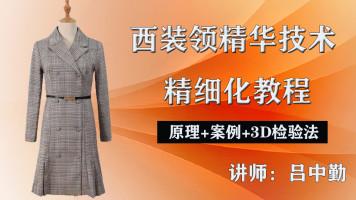 服装打版视频教程  西装领精细化课程  服装制版教学视频