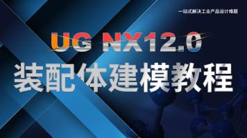UG NX装配体建模课程(易错点/建模解析)