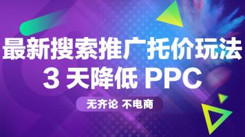 【齐论拼多多/专注电商培训】最新搜索推广托价玩法3天降低PPC