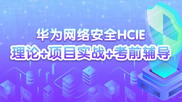 【誉天】华为认证网络安全HCIE级高工程师