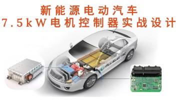 7.5kW电机控制器实战开发设计课程—新能源电动汽车