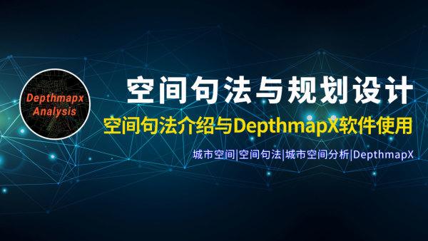 国匠学堂:空间句法与规划设计-空间句法介绍及DepthmapX软件使用