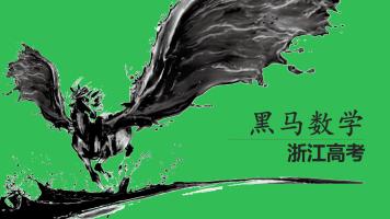 2021年浙江高考数学 9节课120分(第七课)