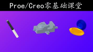 proe(creo)零基础入门66例