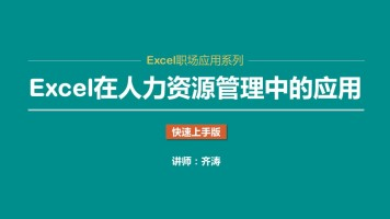 Excel在HR中的应用(快速上手版)