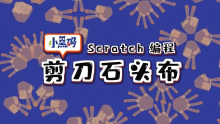 小黑码Scratch游戏编程-石头剪刀布项目式教学
