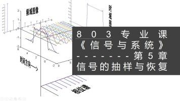 信号与系统第5章-信号抽样与恢复|哈工大803通信考研
