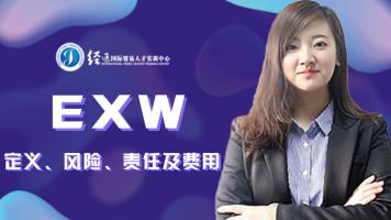 EXW定义、风险、责任及费用