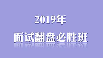 2019年公务员事业单位结构化面试课程