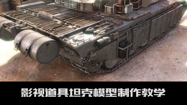 陆地之王-坦克模型制作案例教学,突破影视道具制作瓶颈